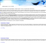 Сайты на оптимизации и продвижении