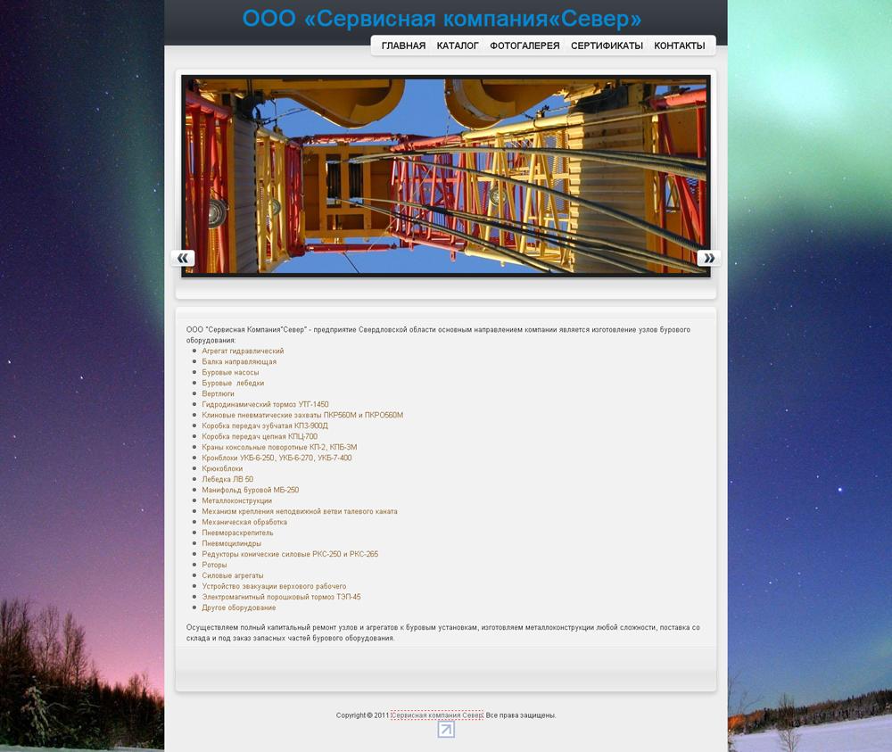 Сайт сервисной компании «Север»
