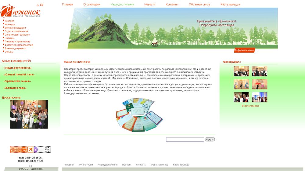 Сайт санатория «Дюжонок»