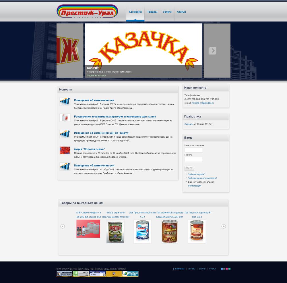 Сайт лакокрасочной продукции
