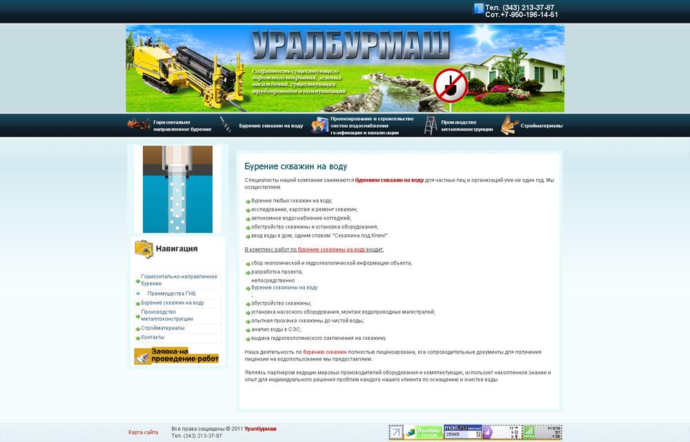 Сайт бурения «УралБурМаш»