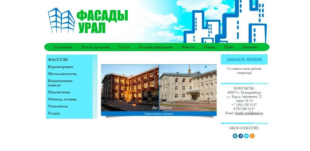 "Сайт Компании ""Фасады Урал"""