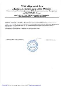 Благодарственное письмо от ООО ТД АБЗ Исток