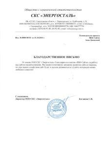 Благодарственное письмо от ООО СКС «Энергосталь»