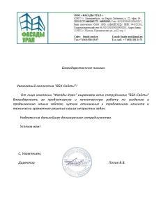 """Благодарственное письмо от ООО """"Фасады-Урал"""""""