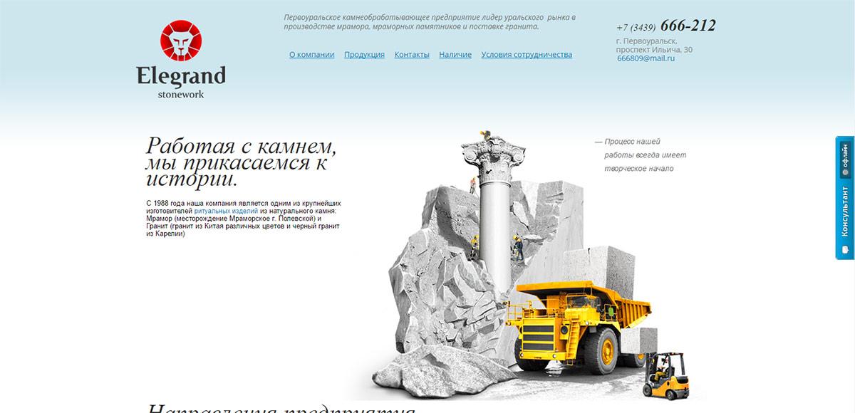 Сайт камнеобрабатывающего предприятия «Elegrand»