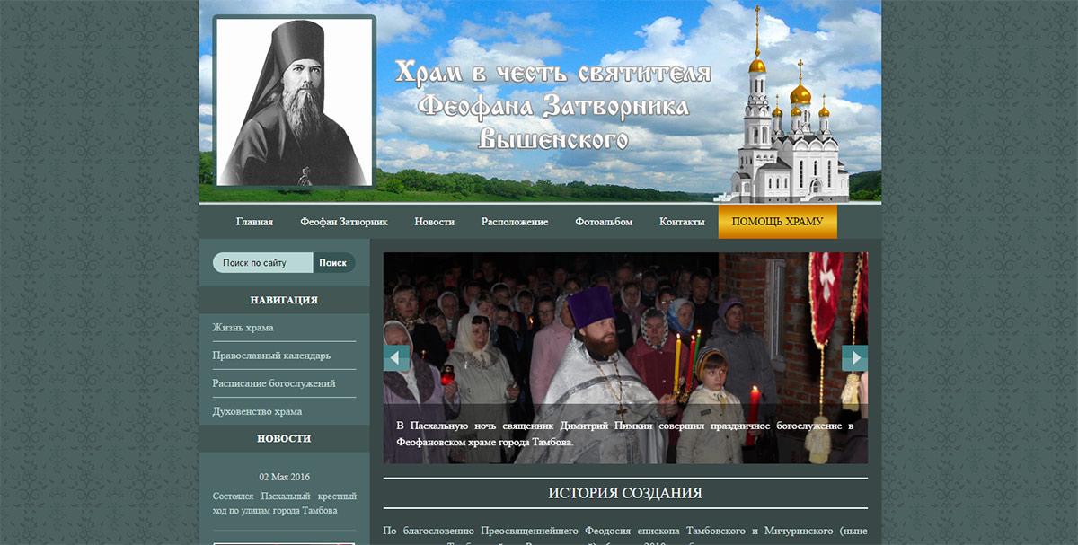 Сайт Феофановского храма