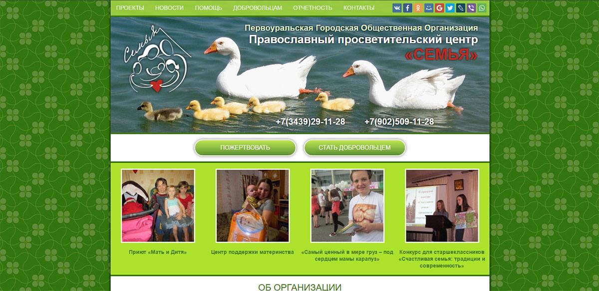 Сайт православного просветительского центра «СЕМЬЯ»